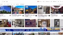 《中国旅游新闻》2018年04月17日