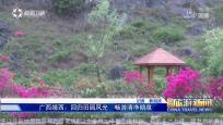 《中国旅游新闻》2018年04月23日