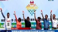 海南陵水国际沙滩半程马拉松赛2018年12月初举行