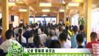 2018海南省乡村振兴战略论坛在屯昌举行