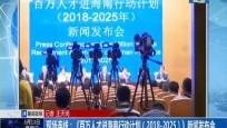 现场连线:《百万人才进海南行动计划(2018-2025)》新闻发布会