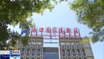 领航自贸区(港)建设:海南编制全国最少的行政审批事项清单