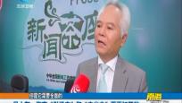 """吴士存应邀出席作""""海南发展的新机遇""""主题报告"""