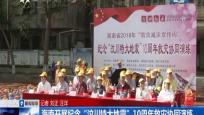 """海南开展纪念""""汶川特大地震""""10周年救灾协同演练"""