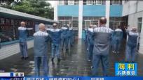 司法在线:特殊病犯知心人——吴海鸥