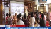 海南书香节:幸福大讲堂举行 关爱阿尔兹海默症患者