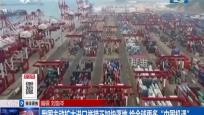"""我国主动扩大进口举措正加快落地 给全球更多""""中国机遇"""""""