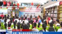 文昌:第七届全民读书活动月启动