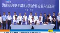 36家企业首批入驻海南信息安全基地