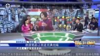 《中国旅游新闻》2018年05月20日