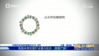 《中国旅游新闻》2018年05月21日
