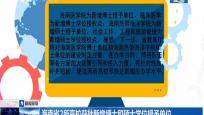 海南省2所高校获批新增博士和硕士学位授予单位
