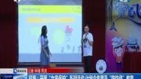 """琼海:开展""""女童保护""""系列活动 计划今年普及""""防性侵""""教育"""