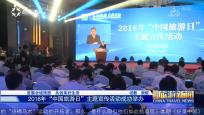 《中国旅游新闻》2018年05月19日