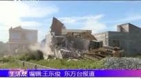 东方:部门联合执法 依法拆除违建