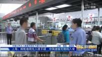 《中国旅游新闻》2018年06月19日