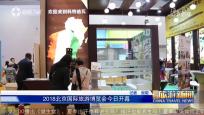 《中国旅游新闻》2018年06月15日
