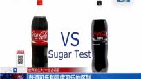 普通可乐和零度可乐的区别