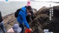 中国海岸行 福建·平潭 海岛生活