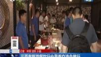 三亚市旅游餐饮行业夏季交流会举行