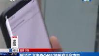 黑龙江 高考查分网站遭黑客恶意攻击