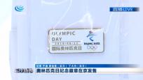 奥林匹克日纪念徽章在京发售