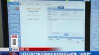 """12345海口市民服务智慧联动平台荣获""""金数奖"""""""