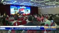 《中国旅游新闻》2018年06月21日