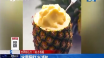水果网红冰淇淋