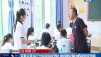 高考志愿按位次排列投档学校 教师建议按冲稳保顺序填报