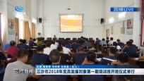 三沙市2018年党员发展对象第一期培训班开班仪式举行