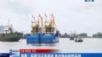 海南:拓展深远海养殖 推动渔业转型升级