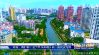 《中国旅游新闻》2018年06月22日