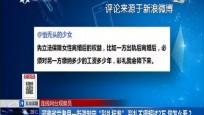 """河南省兰考县一街道制定""""彩礼标准"""" 彩礼不得超过2万 您怎么看?"""