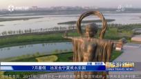 《中国旅游新闻》2018年06月23日