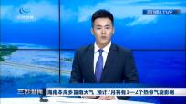 海南本周多雷雨天气 预计7月将有1-2个热带气旋影响