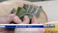 《中国旅游新闻》2018年06月17日