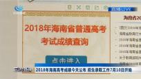 2018年海南高考成绩今天公布 招生录取工作7月10日开始