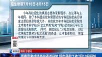 海南高考成绩查询通道开放 招生录取工作7月10日开始
