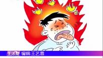 """""""降火""""小妙招!"""