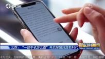 《中国旅游新闻》2018年06月24日