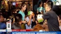 浙江温州两男子看世界杯看进班房:举杯相邀未获邻桌回应动手打人