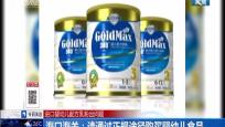 进口婴幼儿配方乳粉出问题 海口海关:请通过正规途径购买婴幼儿食品