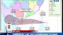"""台风第9号台风""""山神""""生成 18日或登陆海南至广东沿海地区"""
