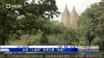 《中国旅游新闻》2018年07月07日