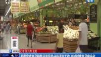 海南完成食品销售环节风险分级评定工作 全域创建食品安全省