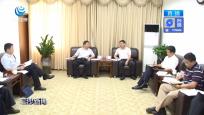 张军会见海南热带海洋学院党委书记王长仁