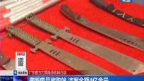 广东 警方打掉一批涉黑犯罪团伙