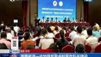 海南省进一步加强基层全科医生队伍建设
