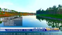 《中国旅游新闻》2018年07月03日